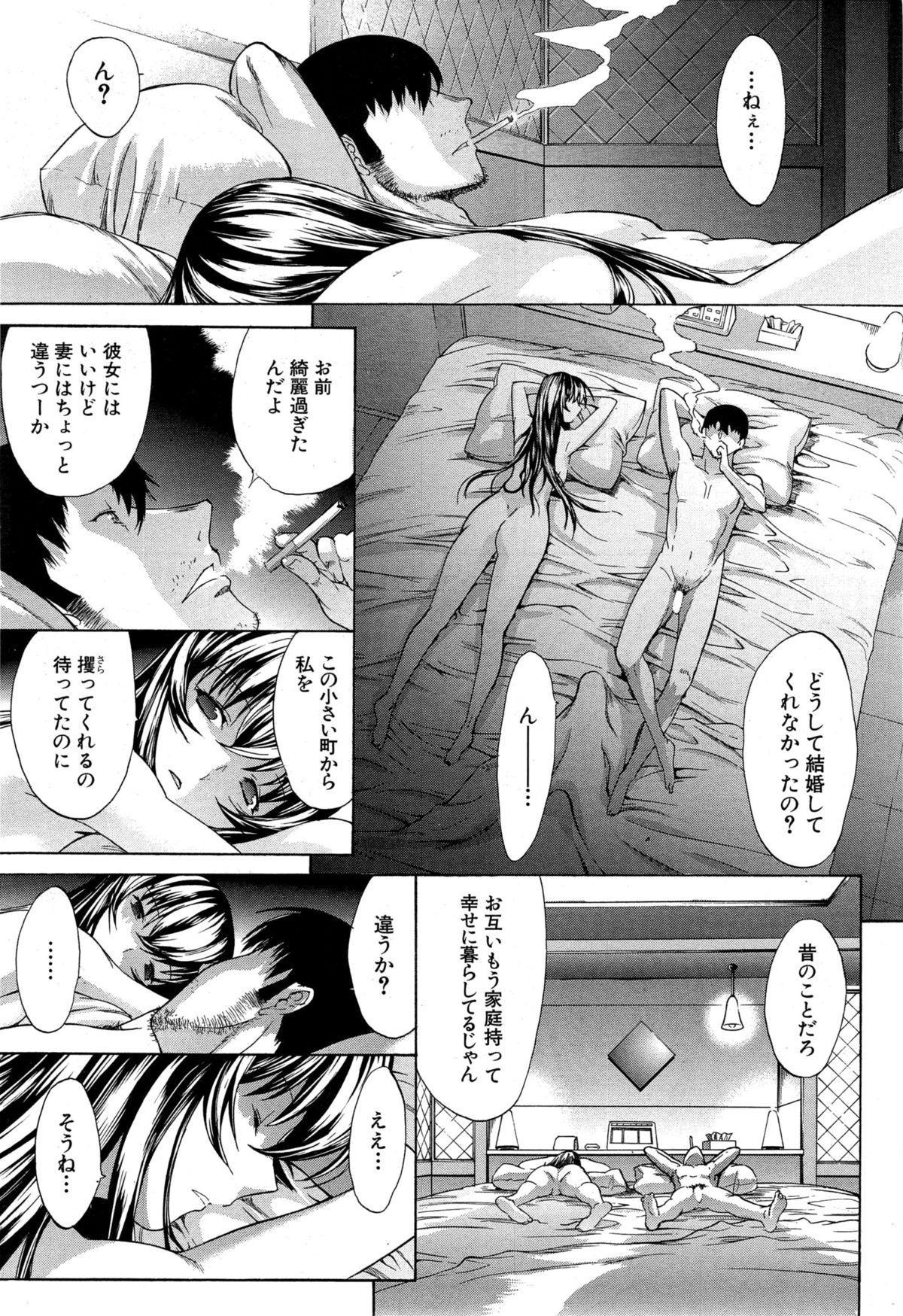 [Kino Hitoshi] Boku no Marie-san Ch. 1-2 56
