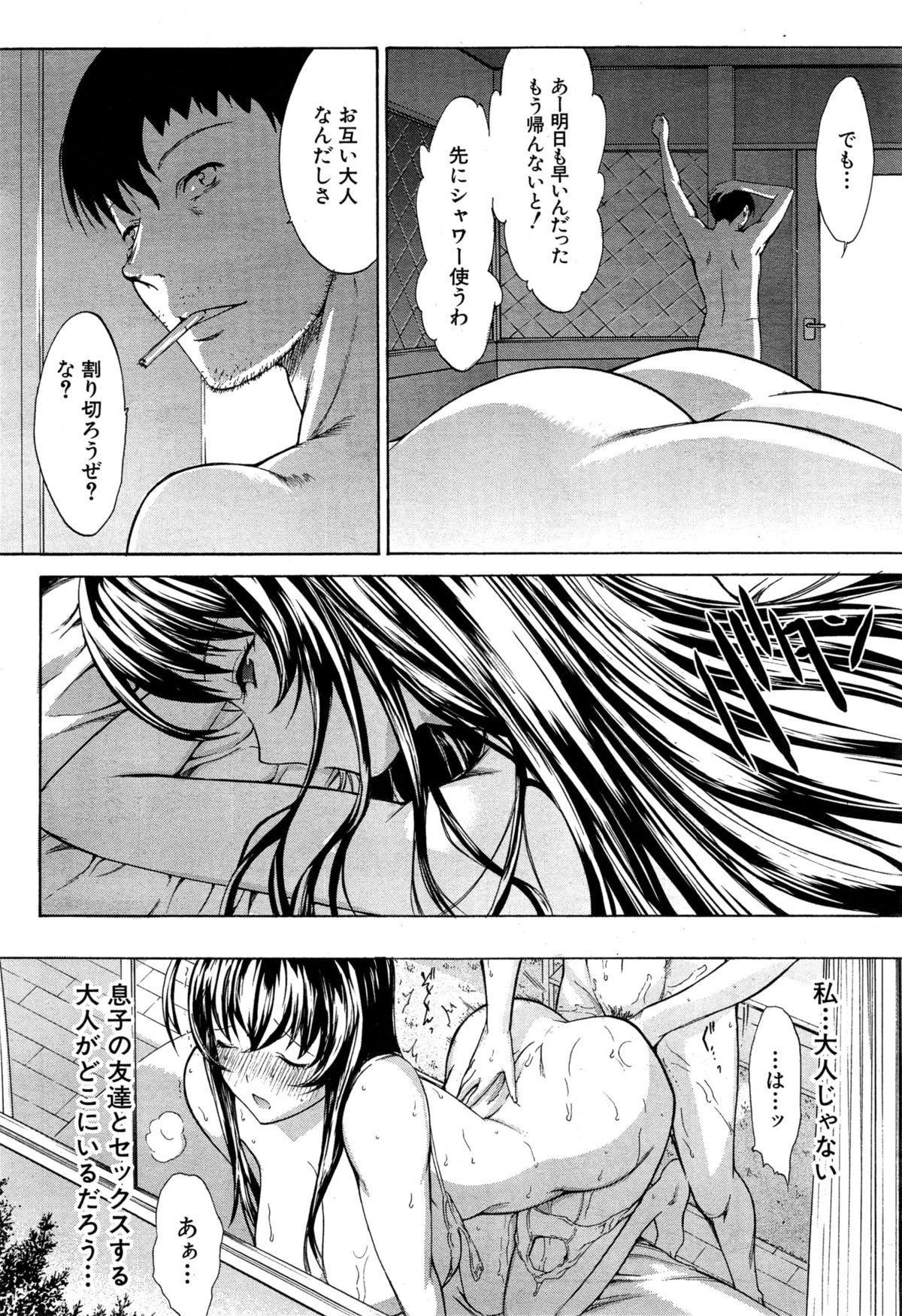 [Kino Hitoshi] Boku no Marie-san Ch. 1-2 57