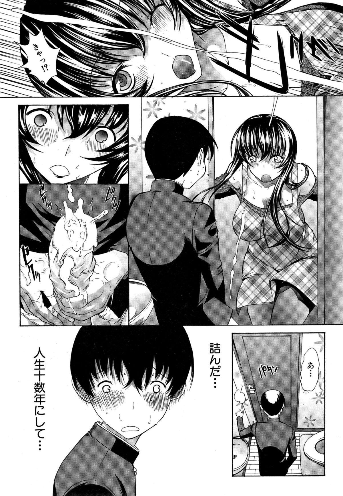 [Kino Hitoshi] Boku no Marie-san Ch. 1-2 5