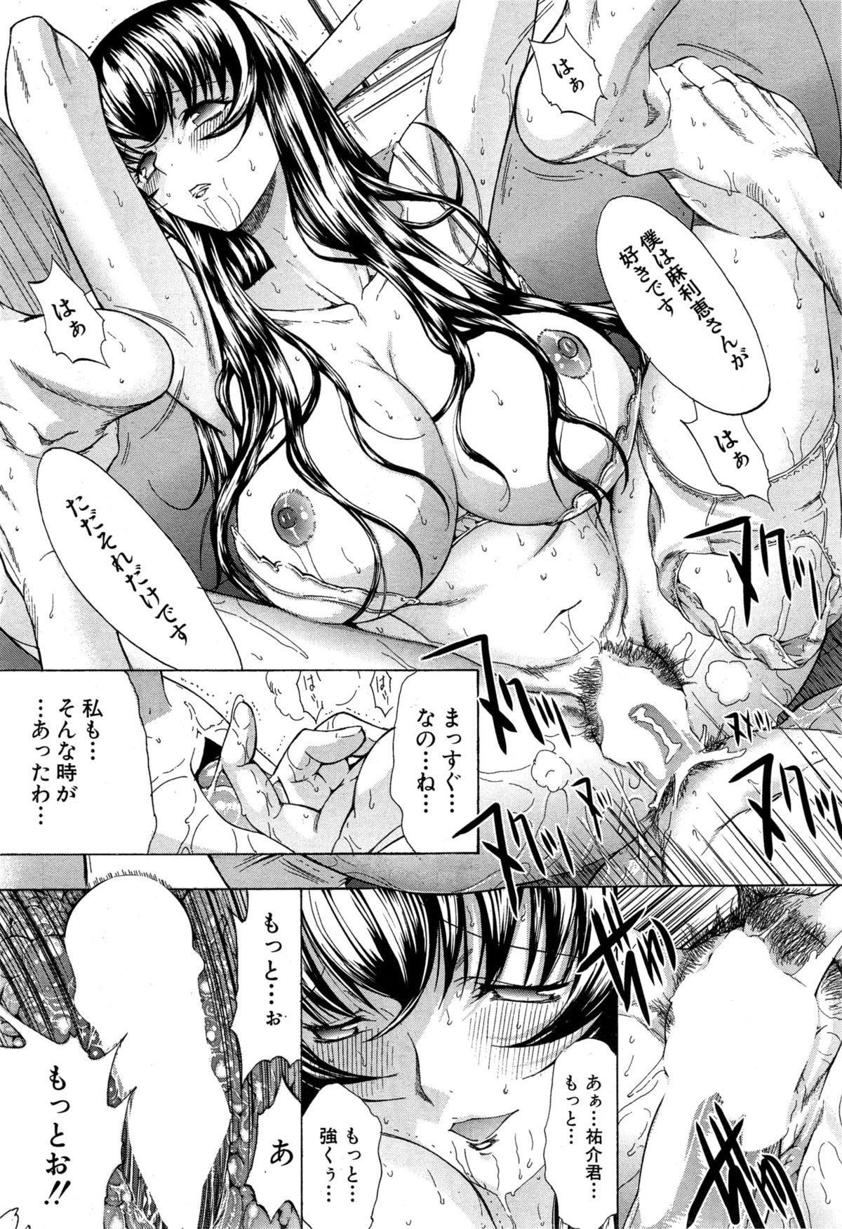 [Kino Hitoshi] Boku no Marie-san Ch. 1-2 61