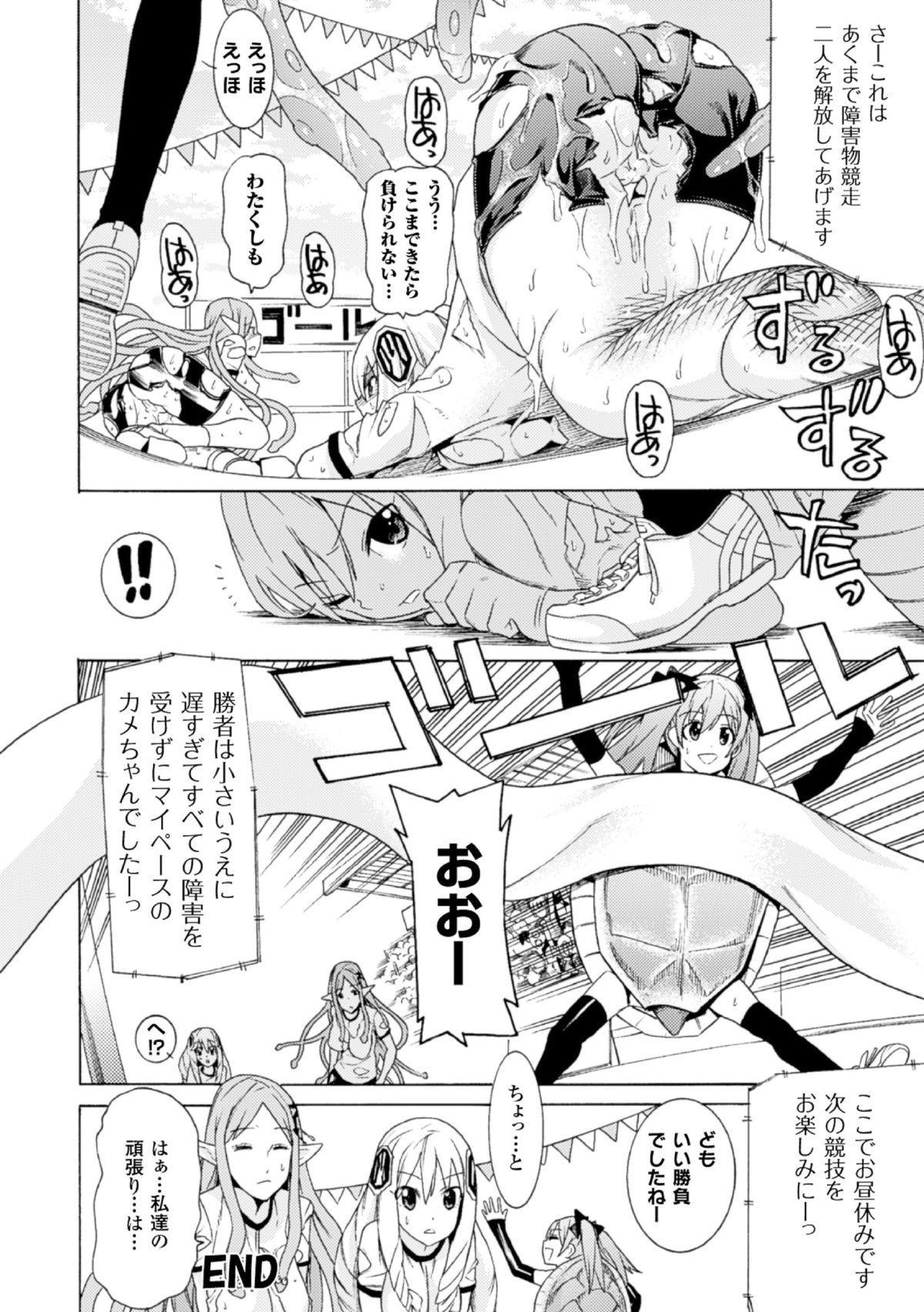 2D Comic Magazine - Monster Musume ga Tsudou Ishuzoku Gakuen e Youkoso! Vol. 2 21