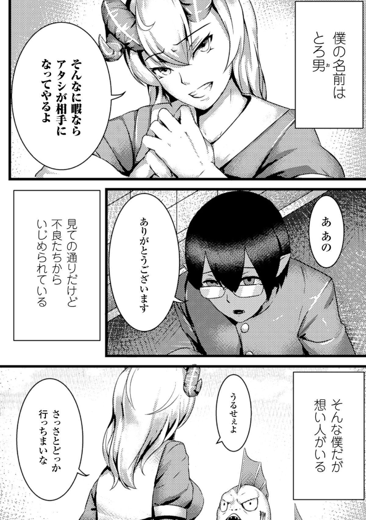 2D Comic Magazine - Monster Musume ga Tsudou Ishuzoku Gakuen e Youkoso! Vol. 2 39