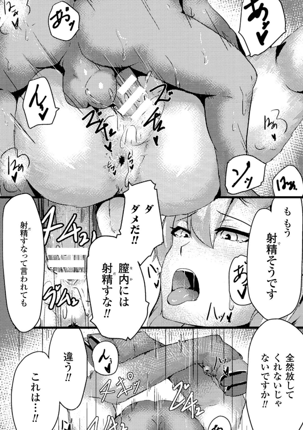 2D Comic Magazine - Monster Musume ga Tsudou Ishuzoku Gakuen e Youkoso! Vol. 2 49