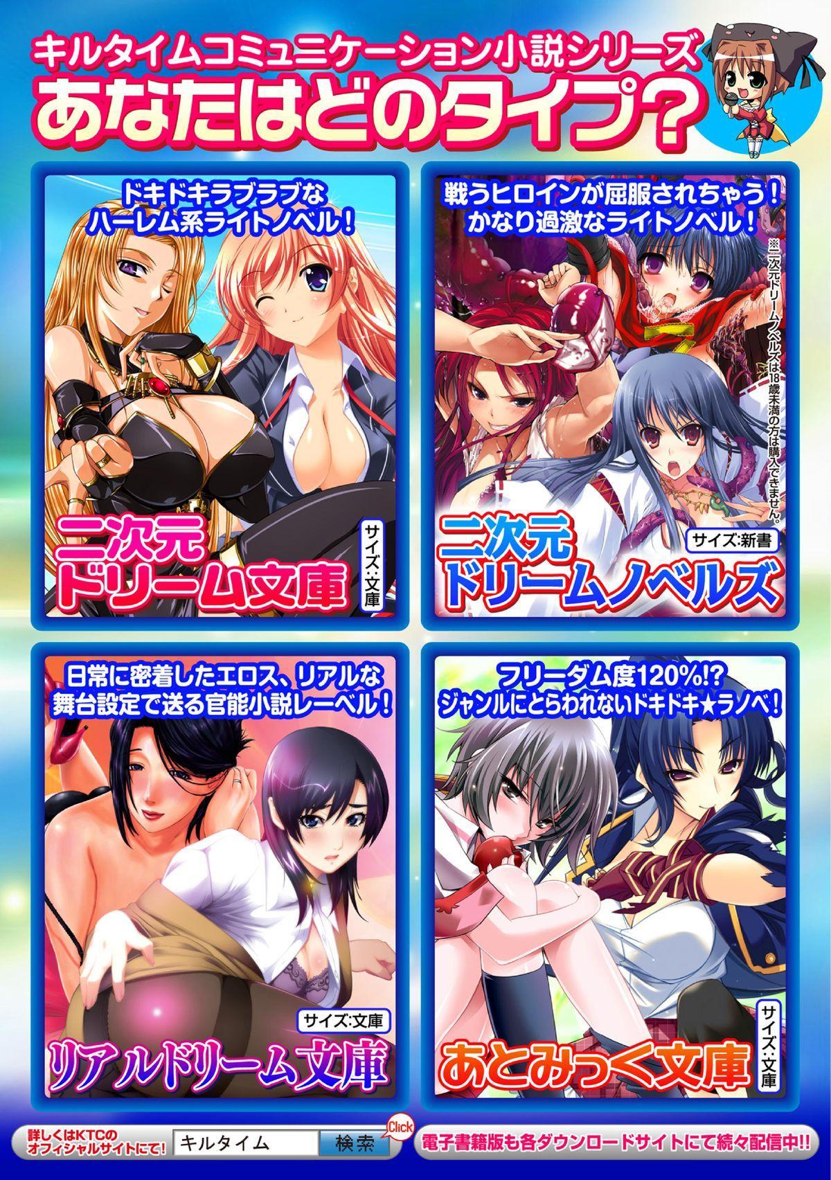 2D Comic Magazine - Monster Musume ga Tsudou Ishuzoku Gakuen e Youkoso! Vol. 2 63