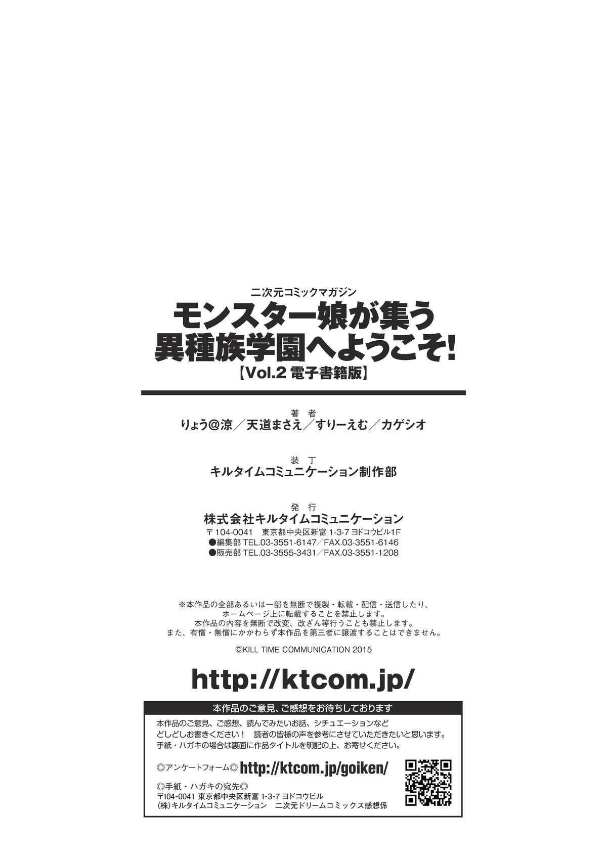 2D Comic Magazine - Monster Musume ga Tsudou Ishuzoku Gakuen e Youkoso! Vol. 2 65