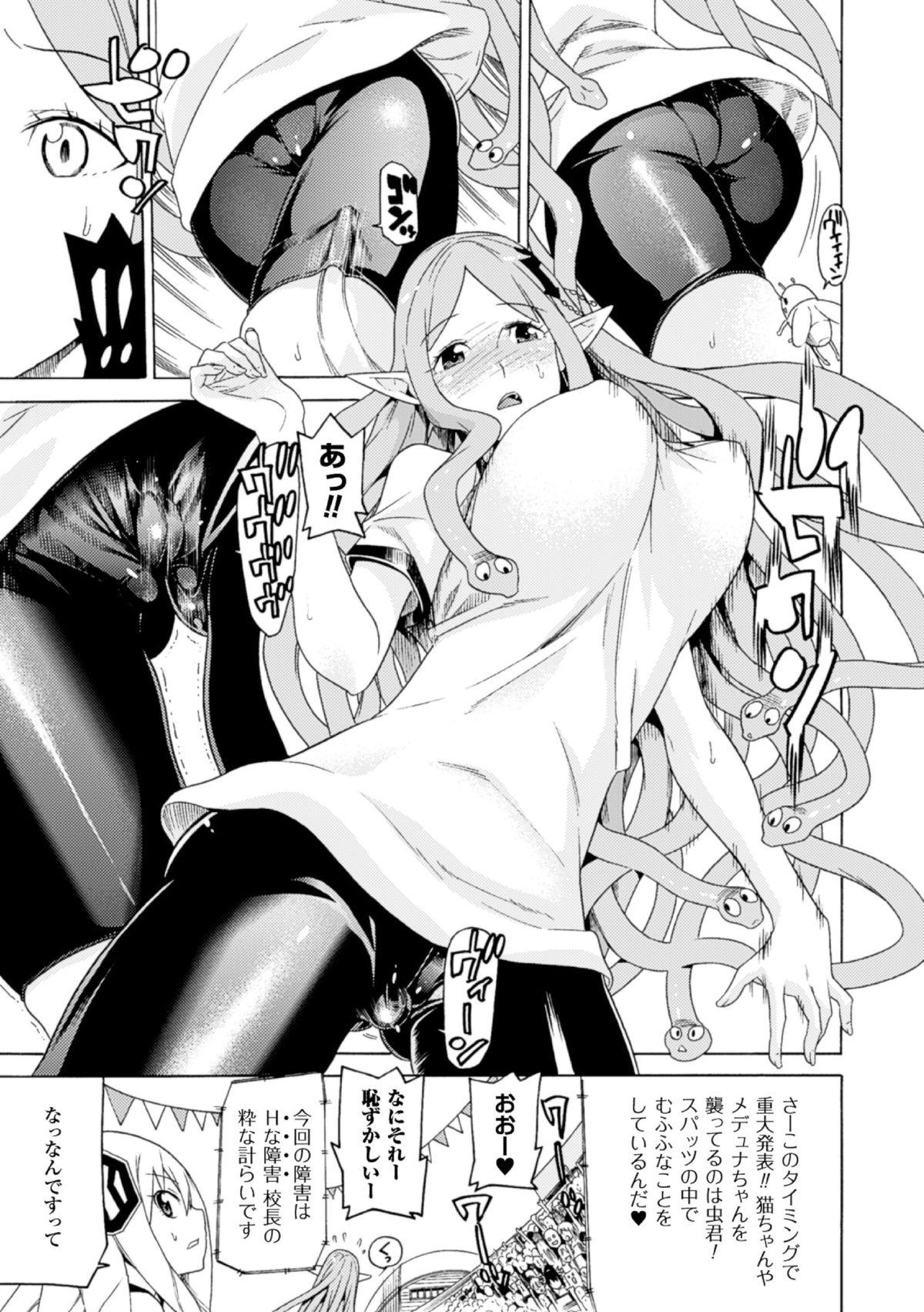 2D Comic Magazine - Monster Musume ga Tsudou Ishuzoku Gakuen e Youkoso! Vol. 2 6