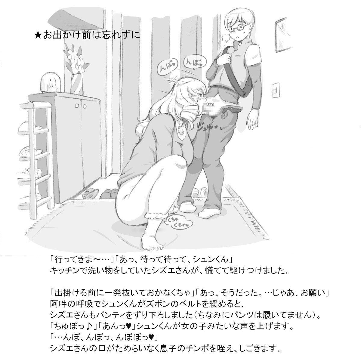 [pink-noise (Mizuiro Megane)] Mama Shot-ime - At Home Hen [Digital] 11