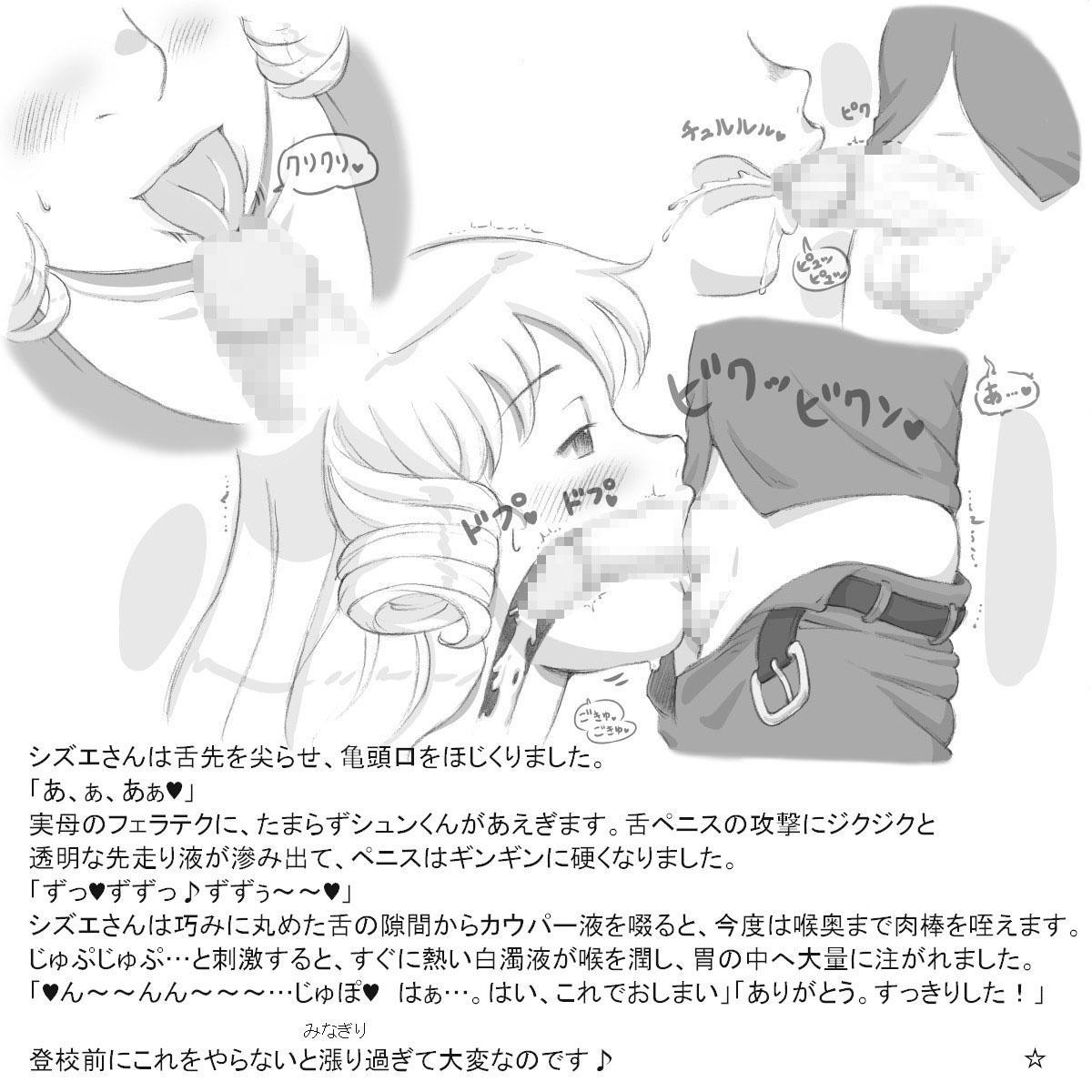 [pink-noise (Mizuiro Megane)] Mama Shot-ime - At Home Hen [Digital] 12