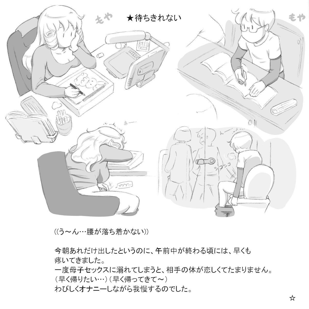 [pink-noise (Mizuiro Megane)] Mama Shot-ime - At Home Hen [Digital] 13