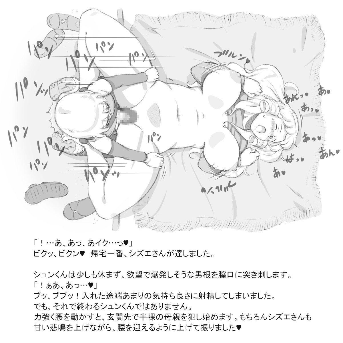 [pink-noise (Mizuiro Megane)] Mama Shot-ime - At Home Hen [Digital] 15