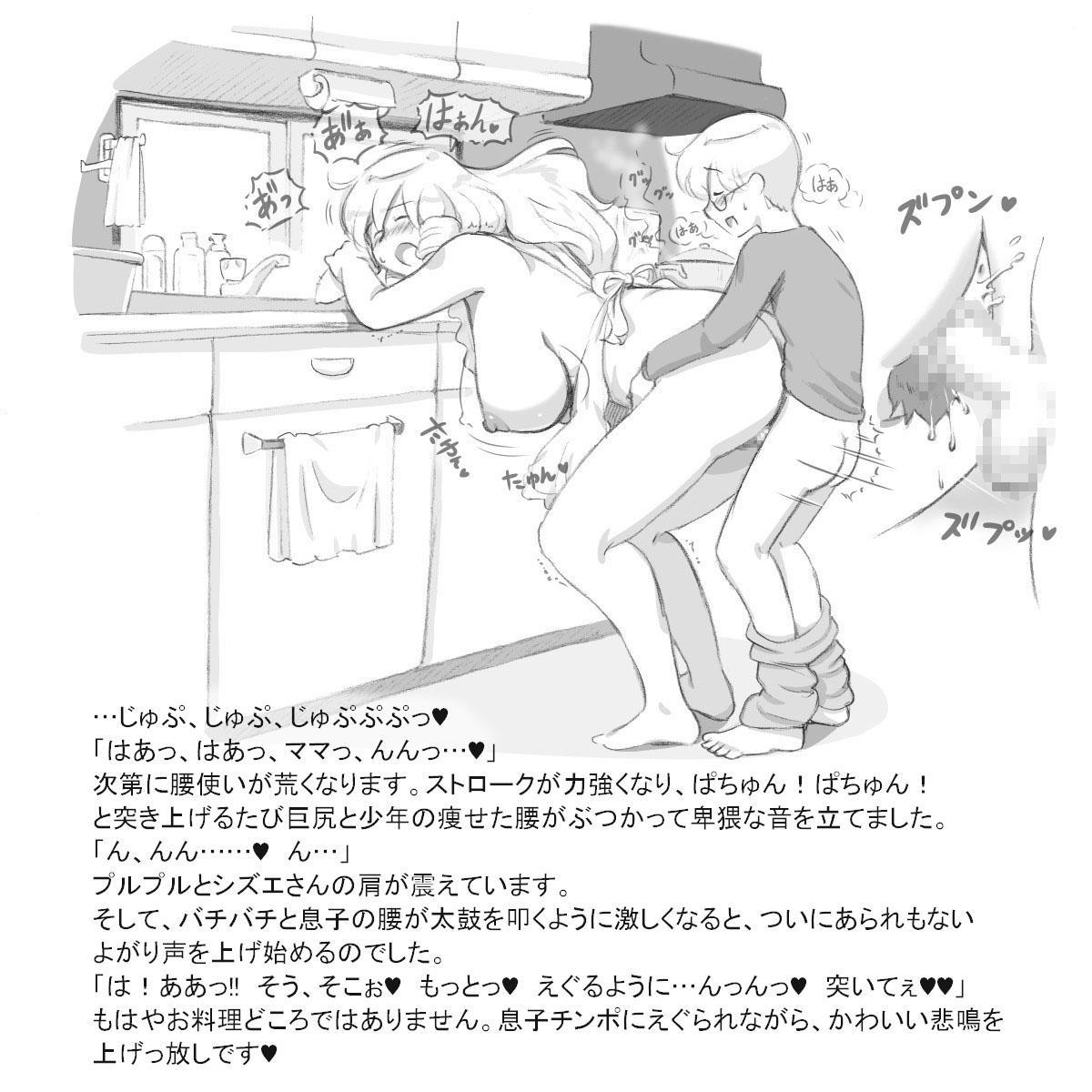 [pink-noise (Mizuiro Megane)] Mama Shot-ime - At Home Hen [Digital] 19