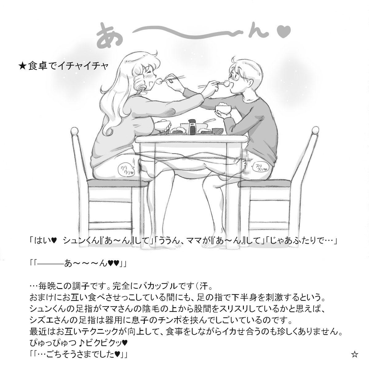 [pink-noise (Mizuiro Megane)] Mama Shot-ime - At Home Hen [Digital] 21