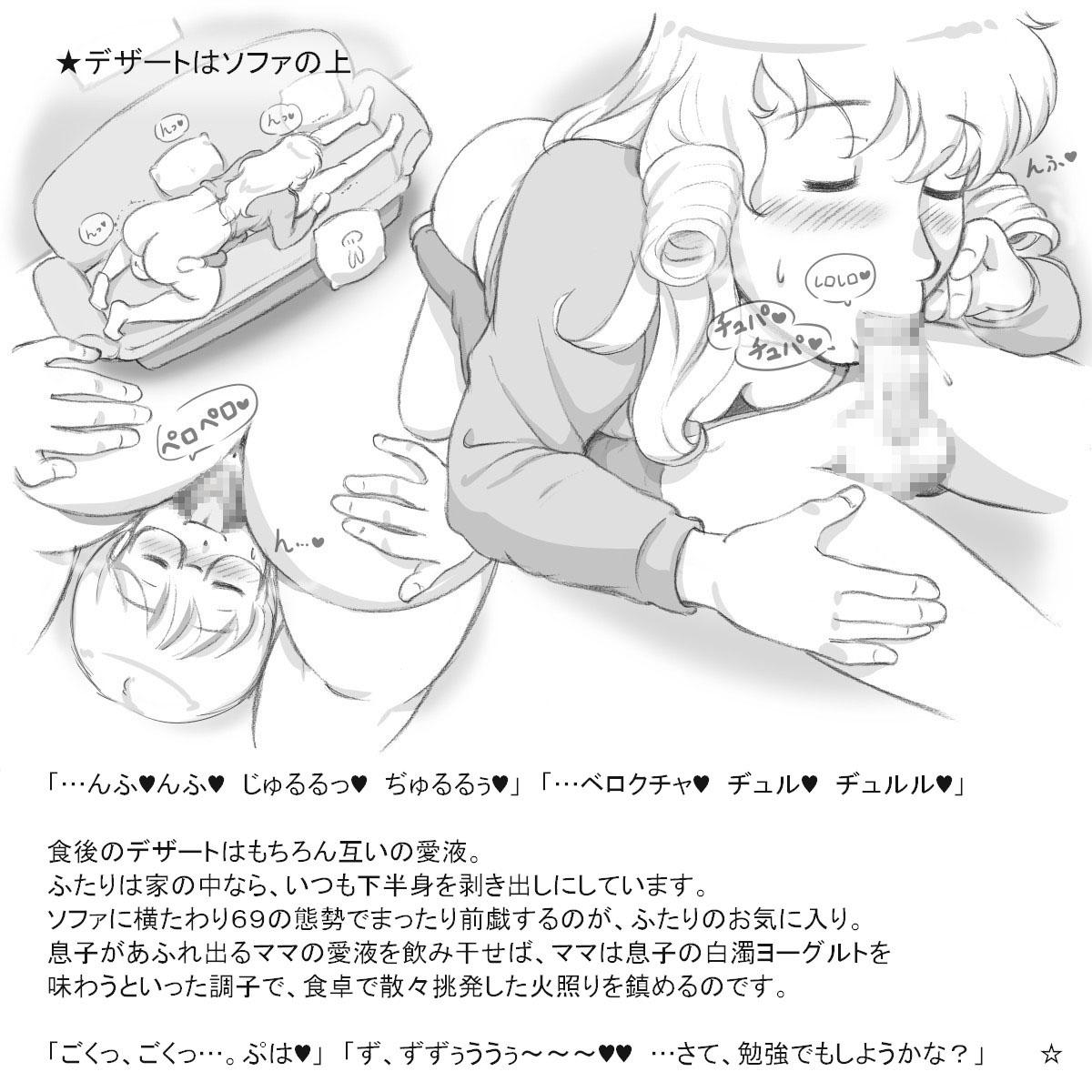 [pink-noise (Mizuiro Megane)] Mama Shot-ime - At Home Hen [Digital] 22
