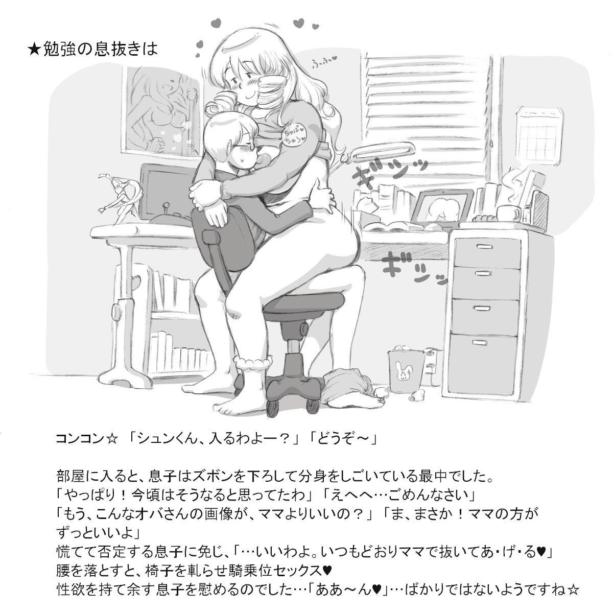 [pink-noise (Mizuiro Megane)] Mama Shot-ime - At Home Hen [Digital] 23
