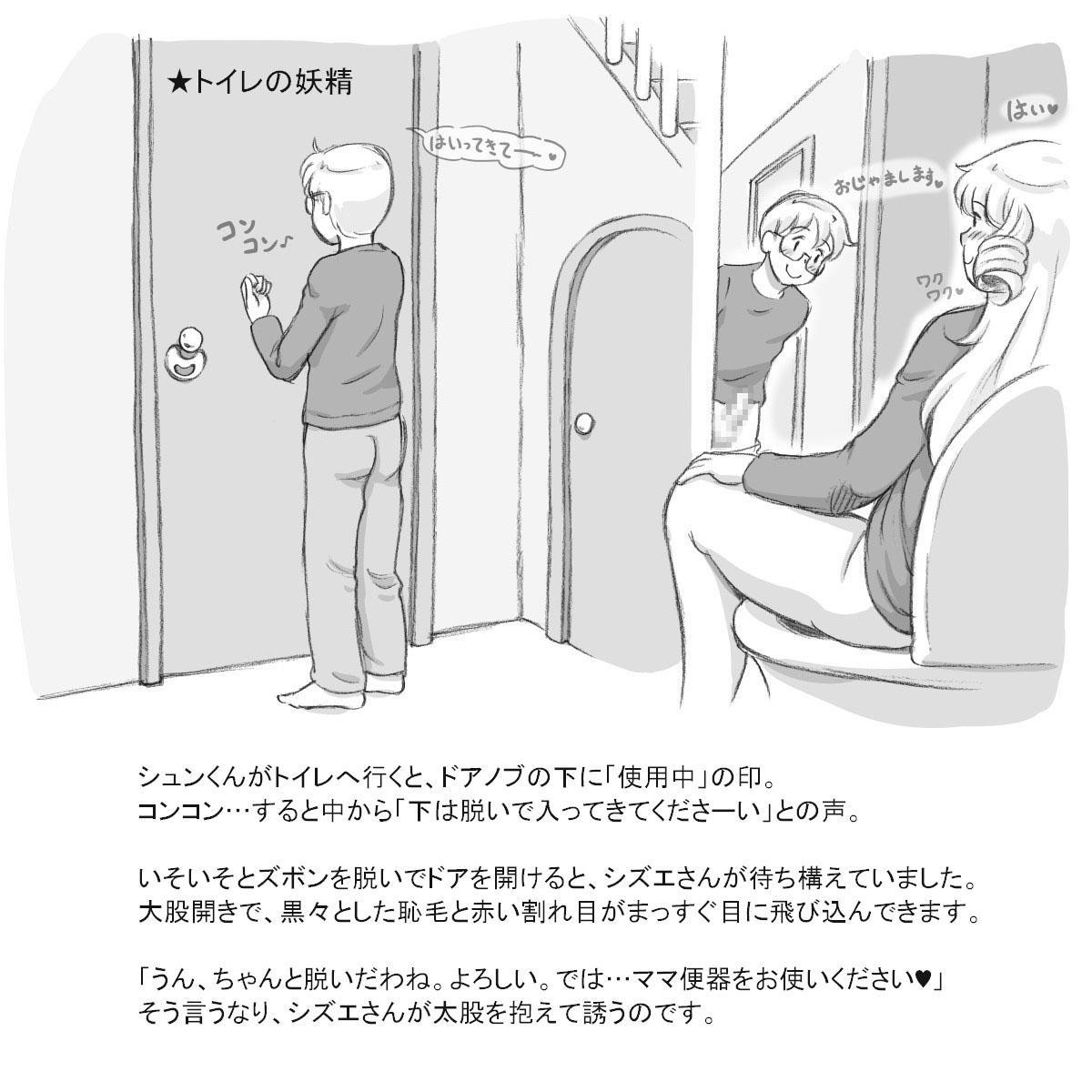 [pink-noise (Mizuiro Megane)] Mama Shot-ime - At Home Hen [Digital] 24