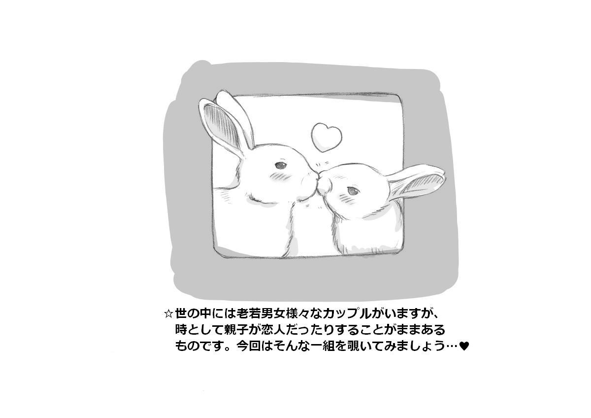 [pink-noise (Mizuiro Megane)] Mama Shot-ime - At Home Hen [Digital] 2