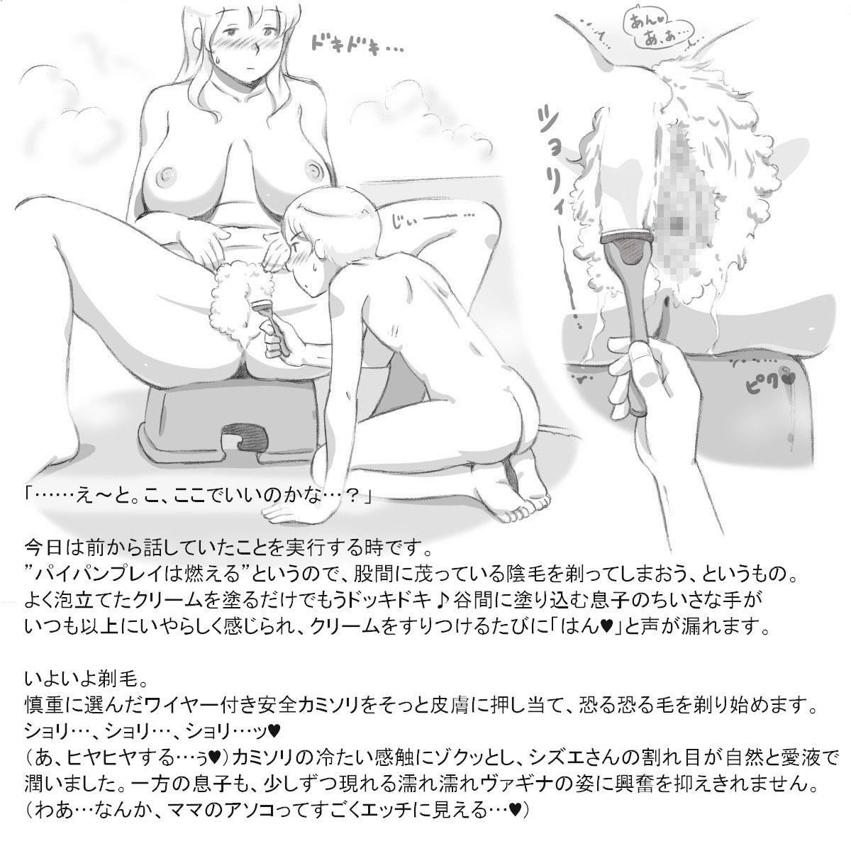 [pink-noise (Mizuiro Megane)] Mama Shot-ime - At Home Hen [Digital] 30