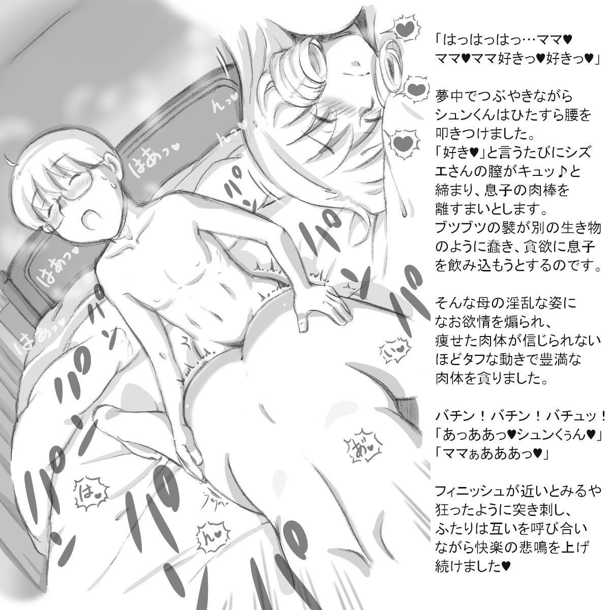 [pink-noise (Mizuiro Megane)] Mama Shot-ime - At Home Hen [Digital] 37