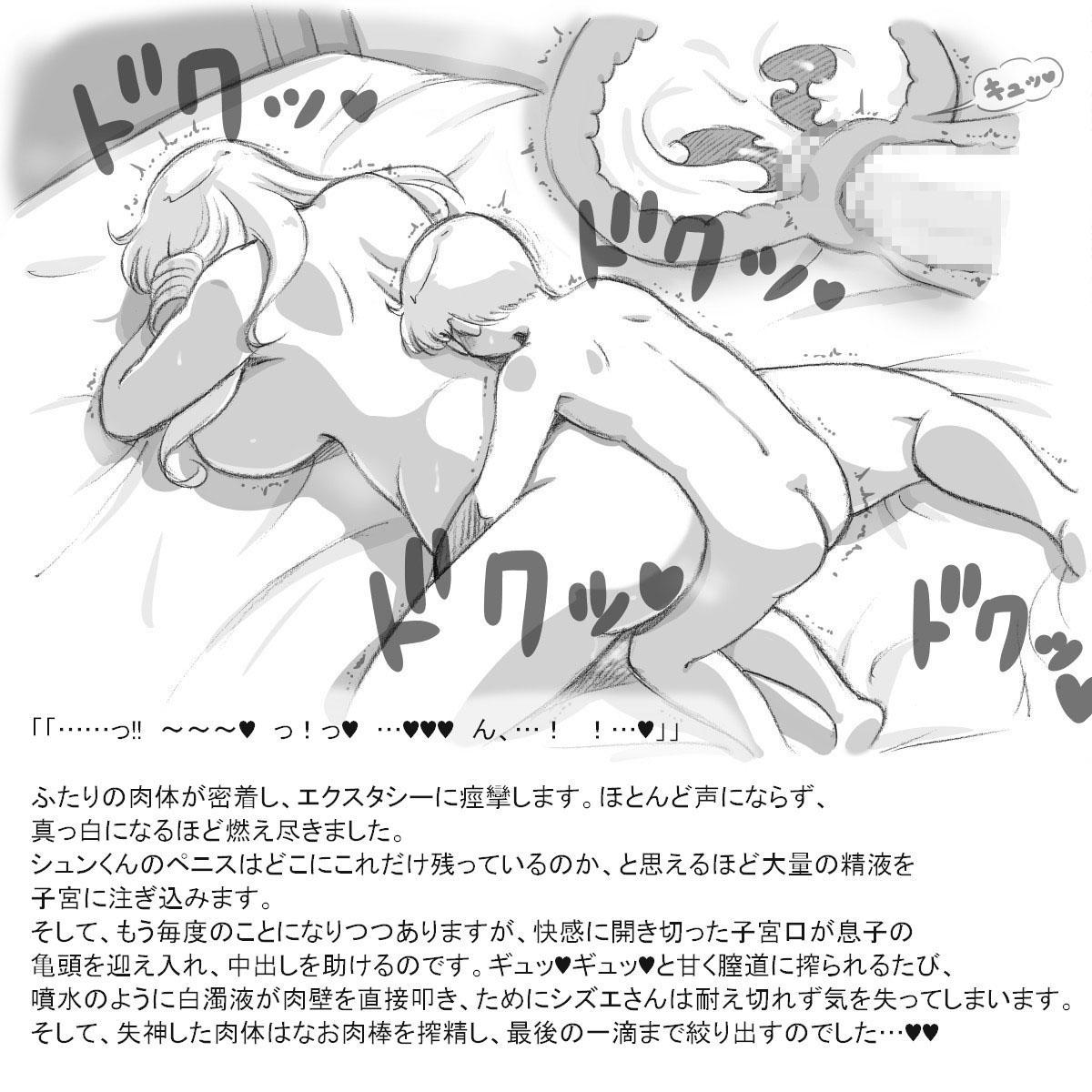[pink-noise (Mizuiro Megane)] Mama Shot-ime - At Home Hen [Digital] 38
