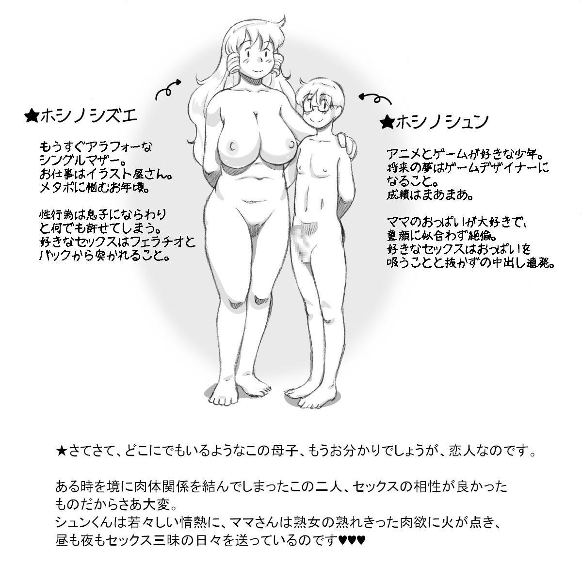 [pink-noise (Mizuiro Megane)] Mama Shot-ime - At Home Hen [Digital] 3