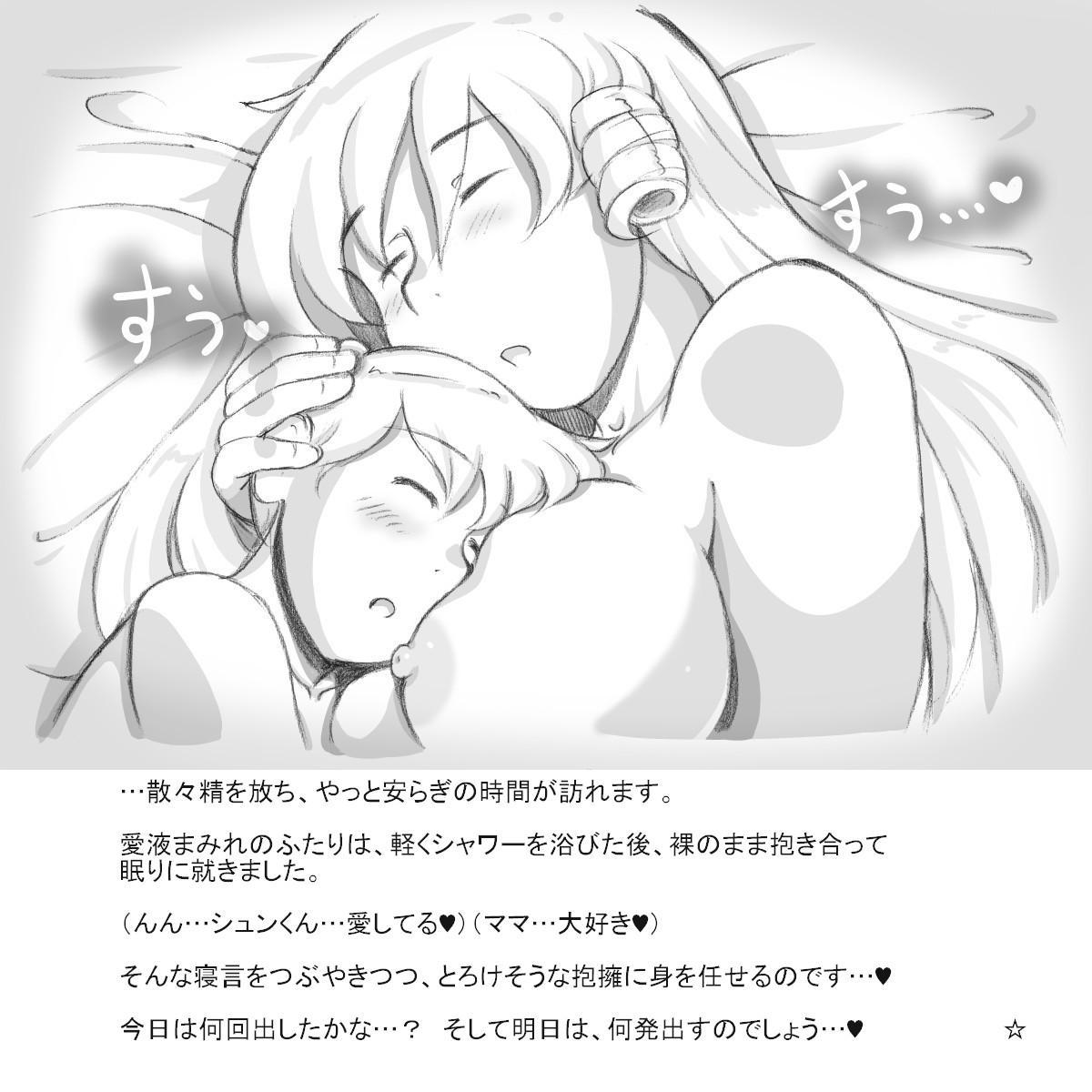 [pink-noise (Mizuiro Megane)] Mama Shot-ime - At Home Hen [Digital] 39