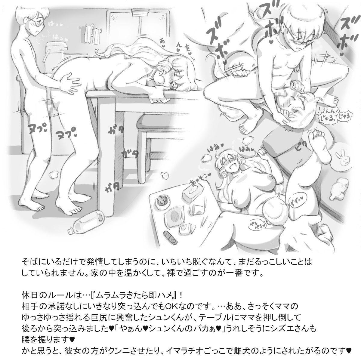 [pink-noise (Mizuiro Megane)] Mama Shot-ime - At Home Hen [Digital] 41