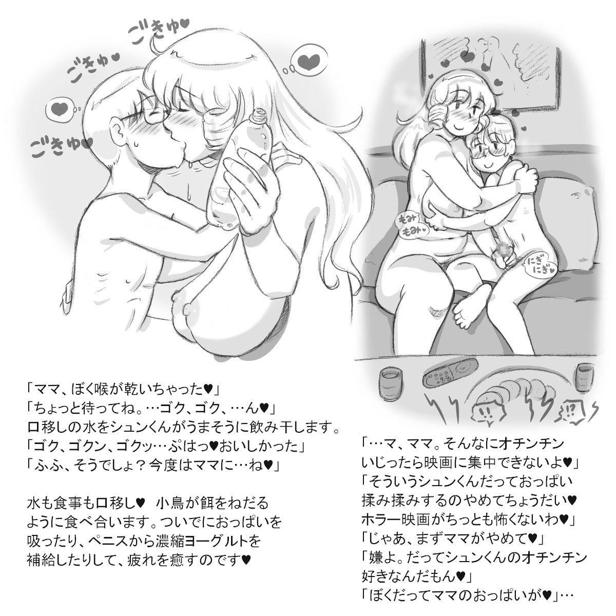 [pink-noise (Mizuiro Megane)] Mama Shot-ime - At Home Hen [Digital] 43