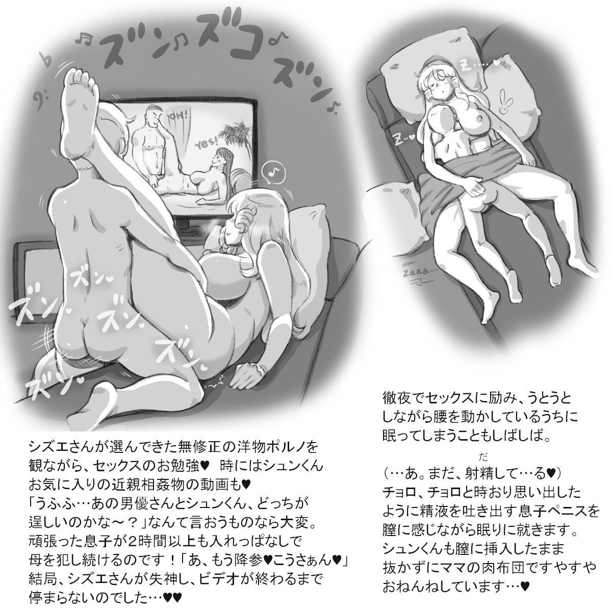 [pink-noise (Mizuiro Megane)] Mama Shot-ime - At Home Hen [Digital] 44