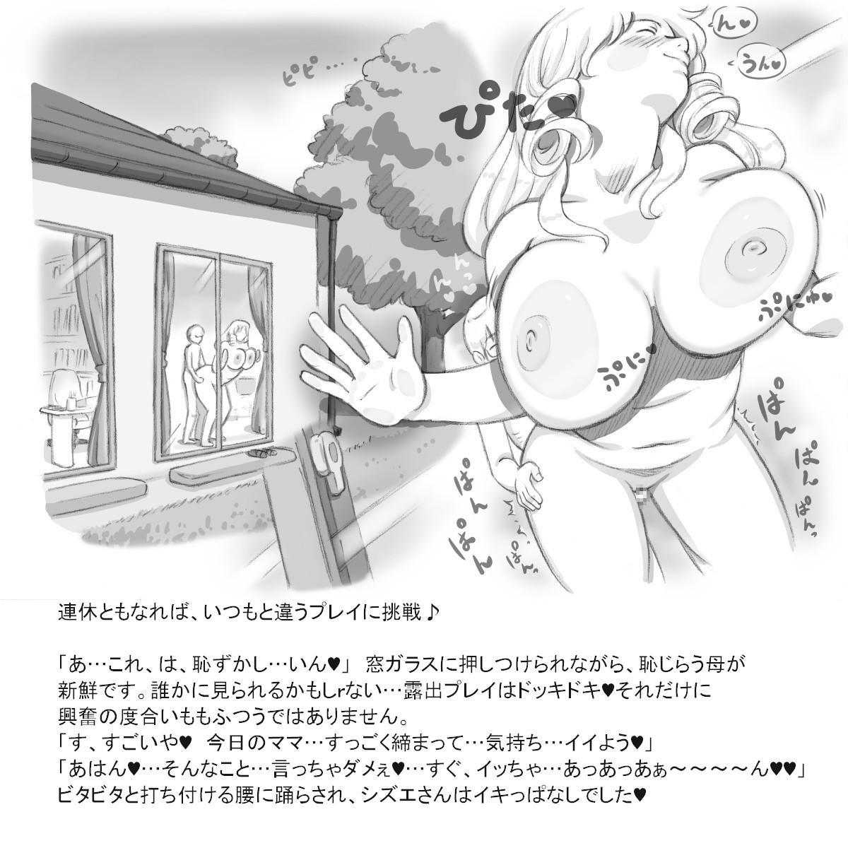 [pink-noise (Mizuiro Megane)] Mama Shot-ime - At Home Hen [Digital] 45