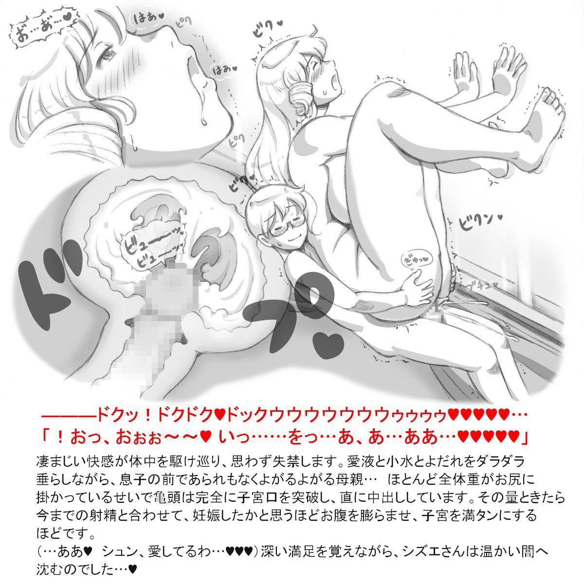 [pink-noise (Mizuiro Megane)] Mama Shot-ime - At Home Hen [Digital] 47