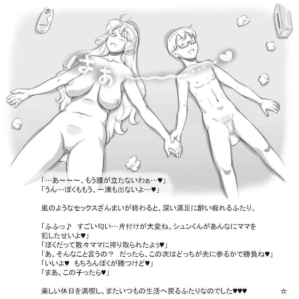 [pink-noise (Mizuiro Megane)] Mama Shot-ime - At Home Hen [Digital] 48