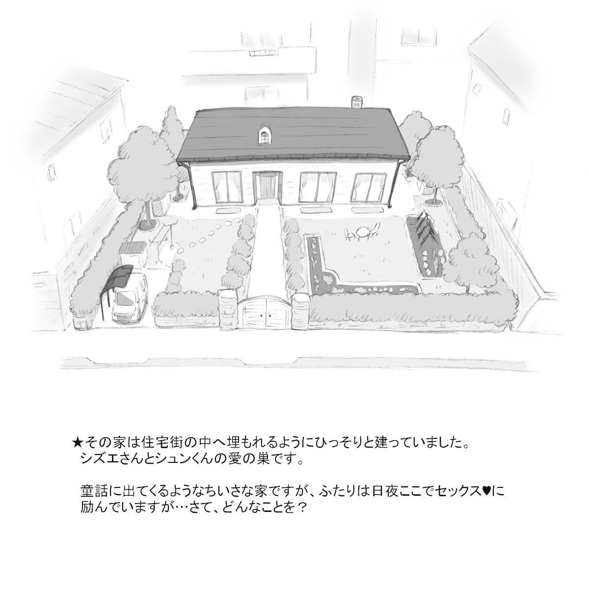 [pink-noise (Mizuiro Megane)] Mama Shot-ime - At Home Hen [Digital] 4