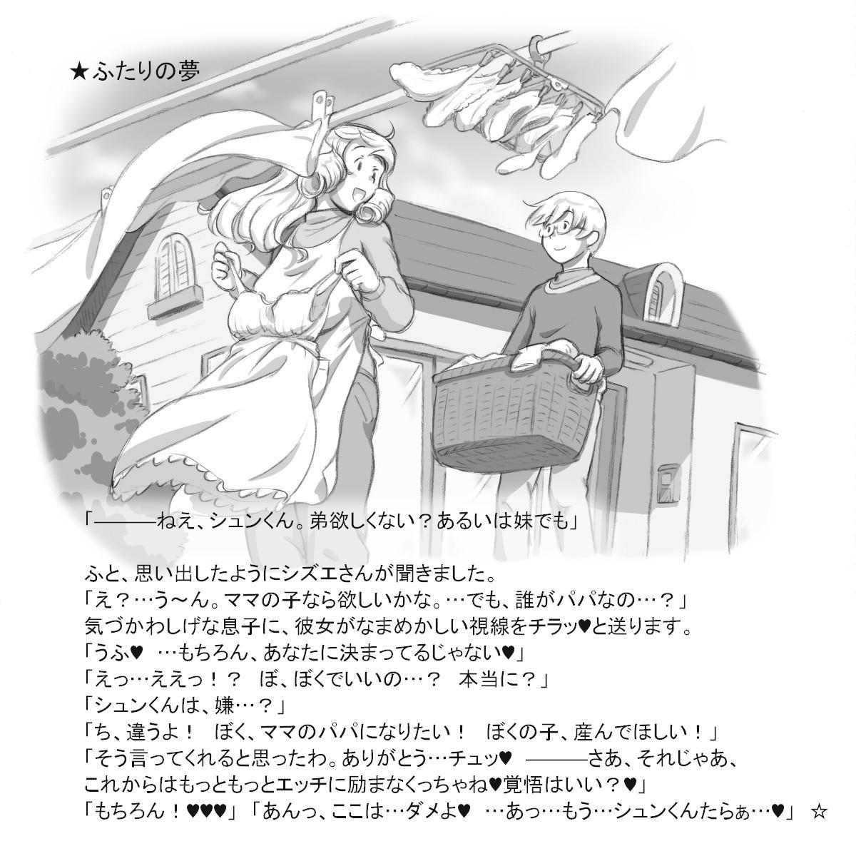 [pink-noise (Mizuiro Megane)] Mama Shot-ime - At Home Hen [Digital] 49