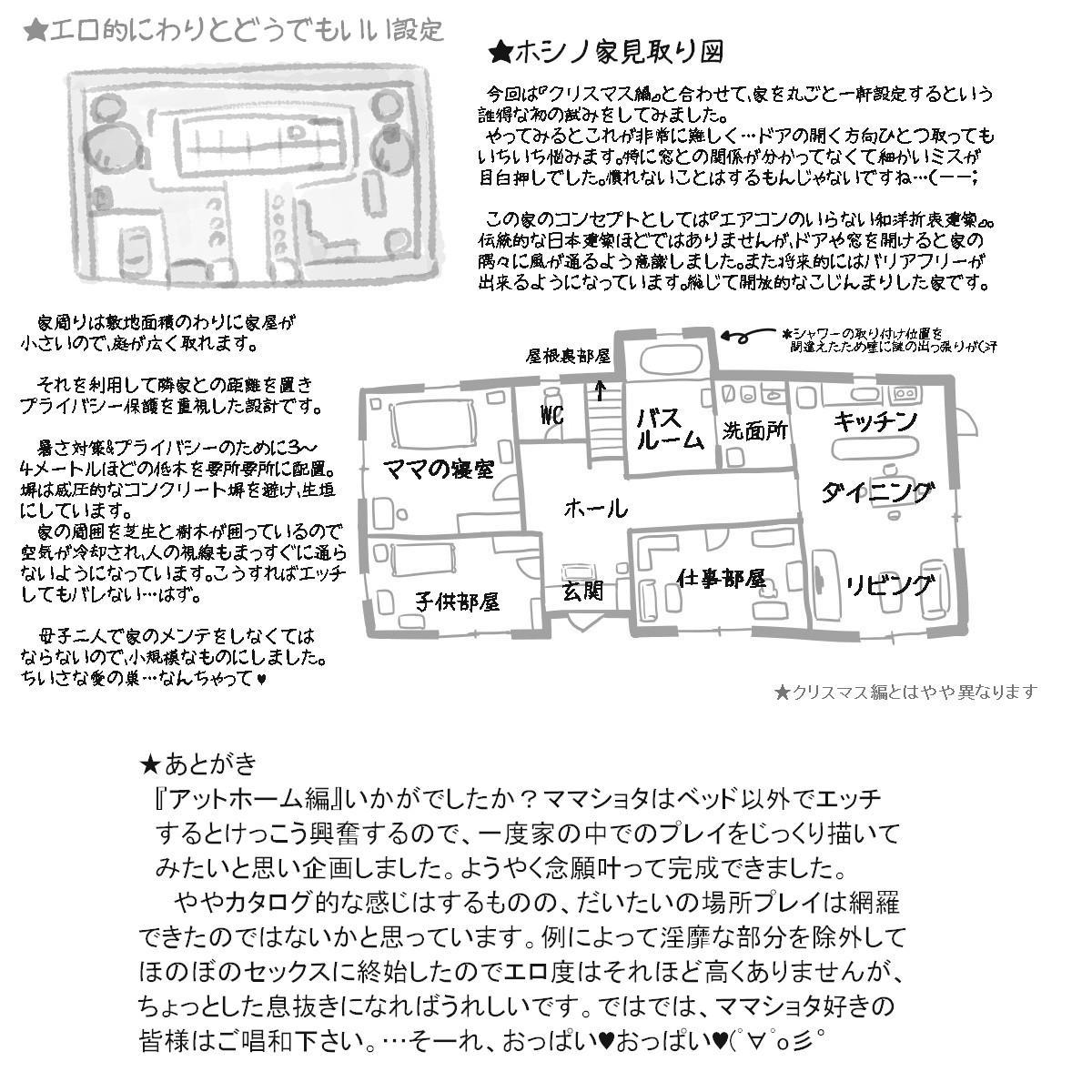 [pink-noise (Mizuiro Megane)] Mama Shot-ime - At Home Hen [Digital] 50