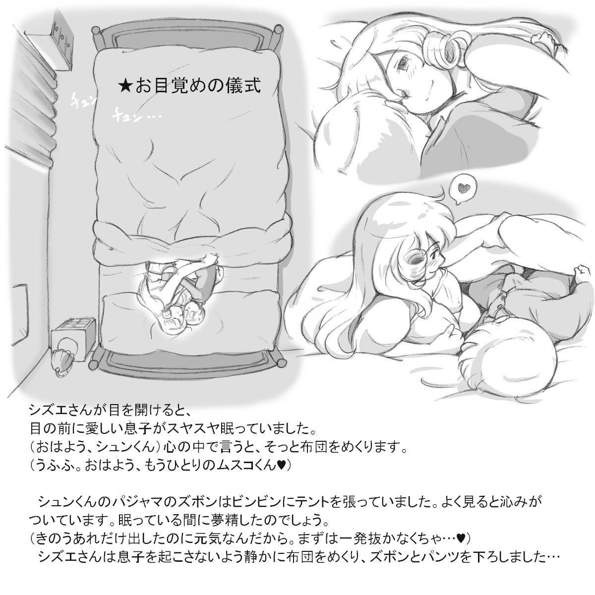 [pink-noise (Mizuiro Megane)] Mama Shot-ime - At Home Hen [Digital] 5