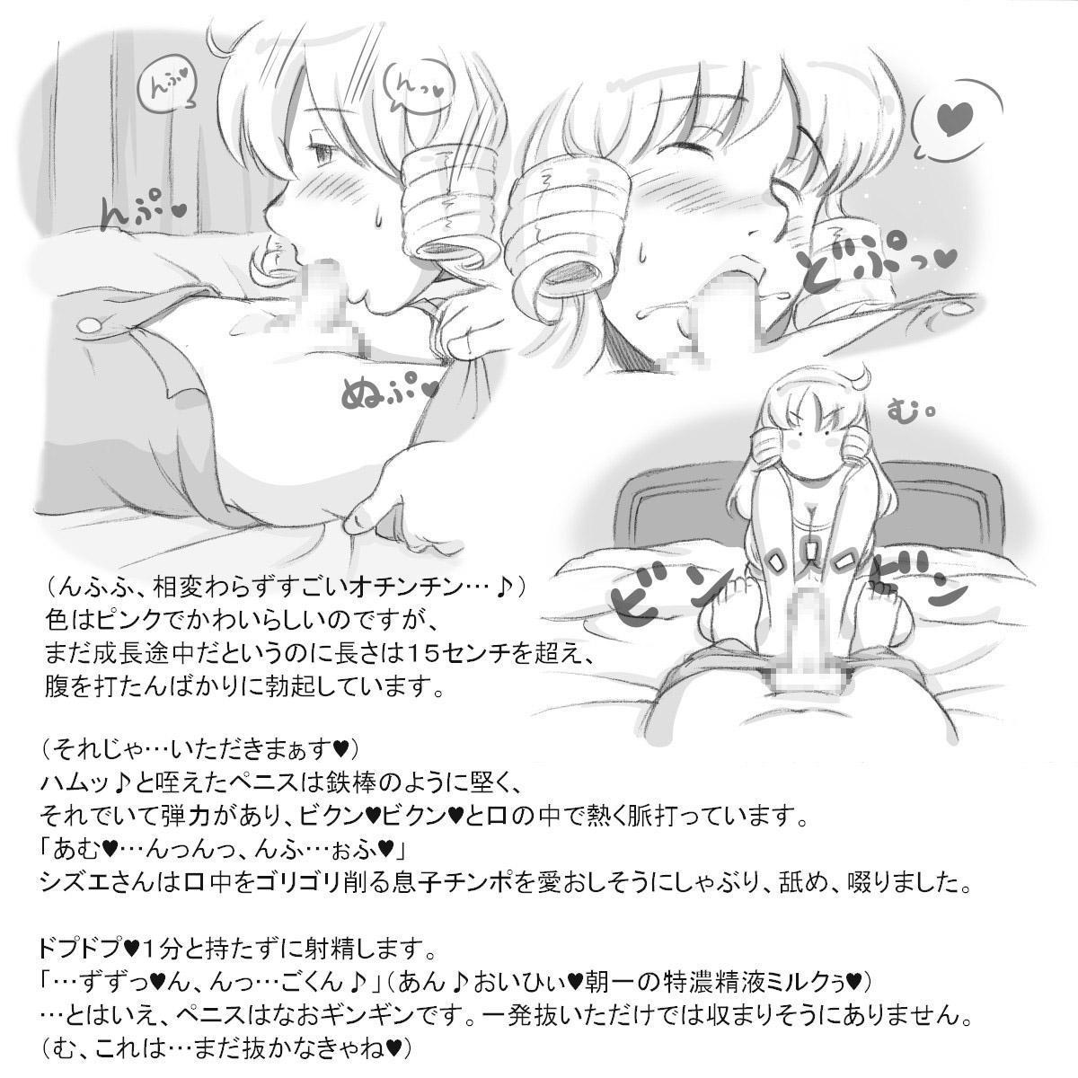 [pink-noise (Mizuiro Megane)] Mama Shot-ime - At Home Hen [Digital] 6
