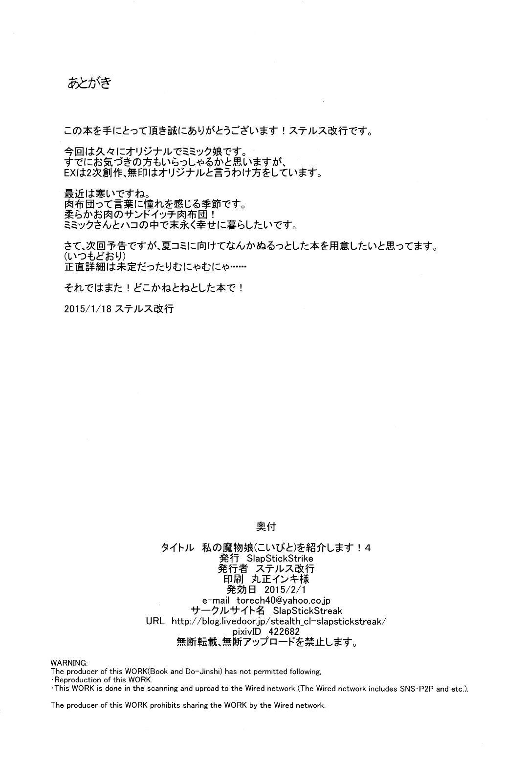 Watashi no Koibito o Shoukai Shimasu! 4 | Introducing My Monstergirl! 4 21
