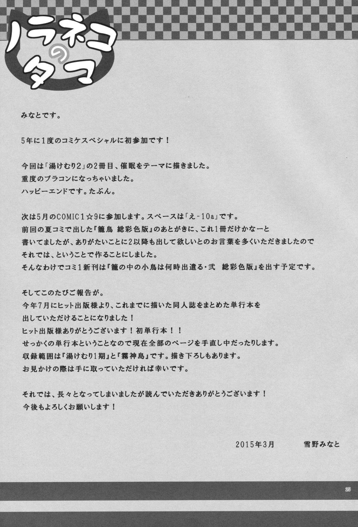 Ayatsuri Ningyou na Mainichi no Naka de 23
