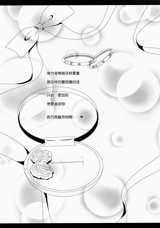 Ore no Kawai Betto ga Jikifukkatsu to Kiite xxxxx ga Tomaranai 15