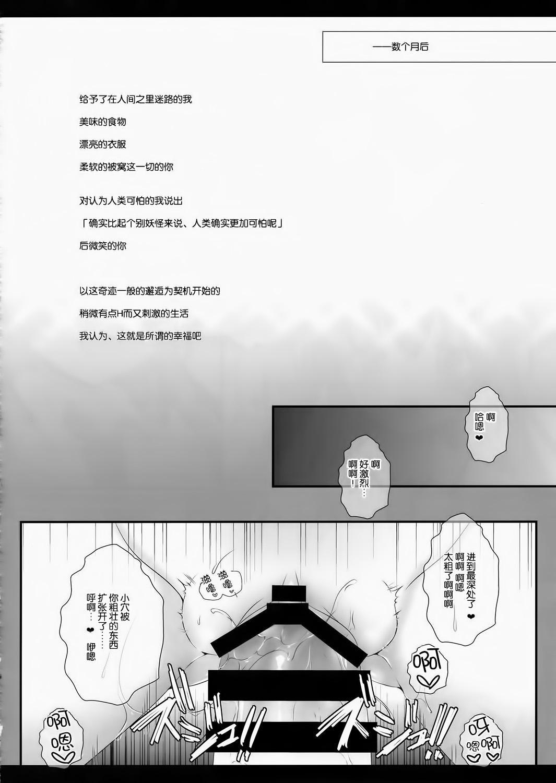 Ore no Kawai Betto ga Jikifukkatsu to Kiite xxxxx ga Tomaranai 18