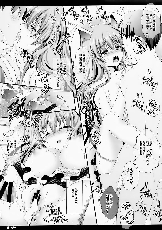 Ore no Kawai Betto ga Jikifukkatsu to Kiite xxxxx ga Tomaranai 21