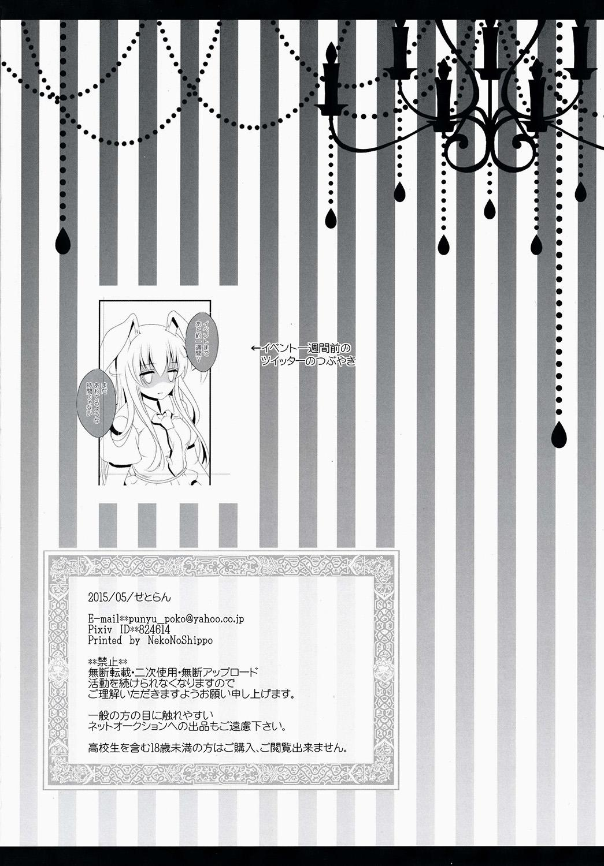 Ore no Kawai Betto ga Jikifukkatsu to Kiite xxxxx ga Tomaranai 24
