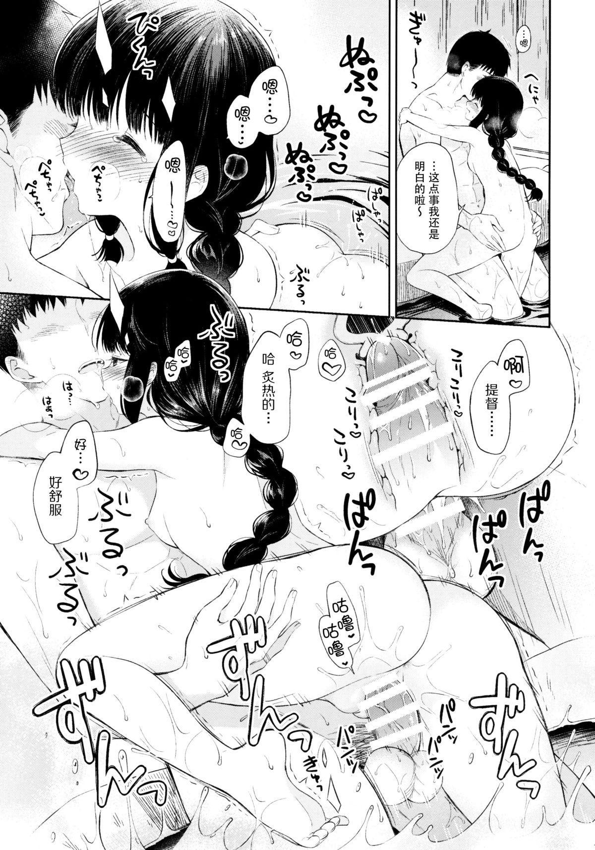 Kitakami no Yu 10