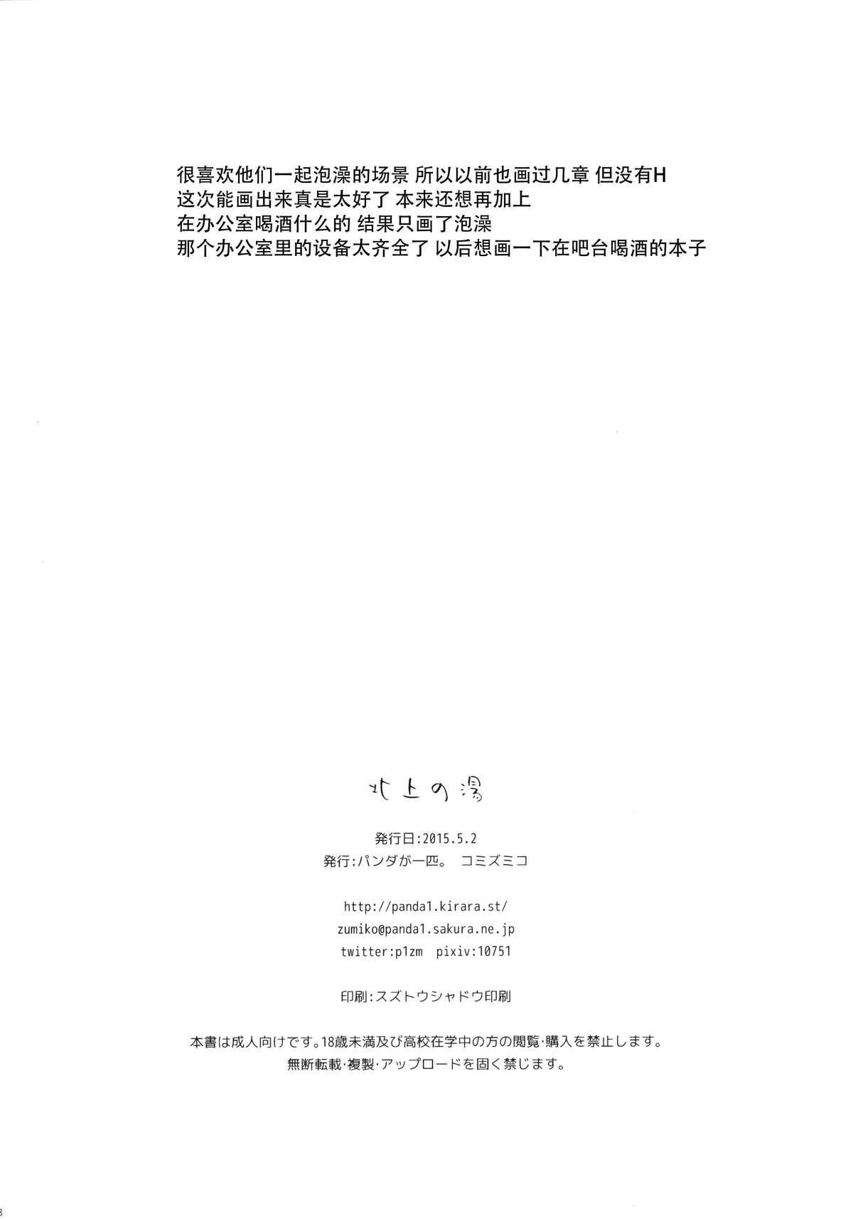 Kitakami no Yu 17