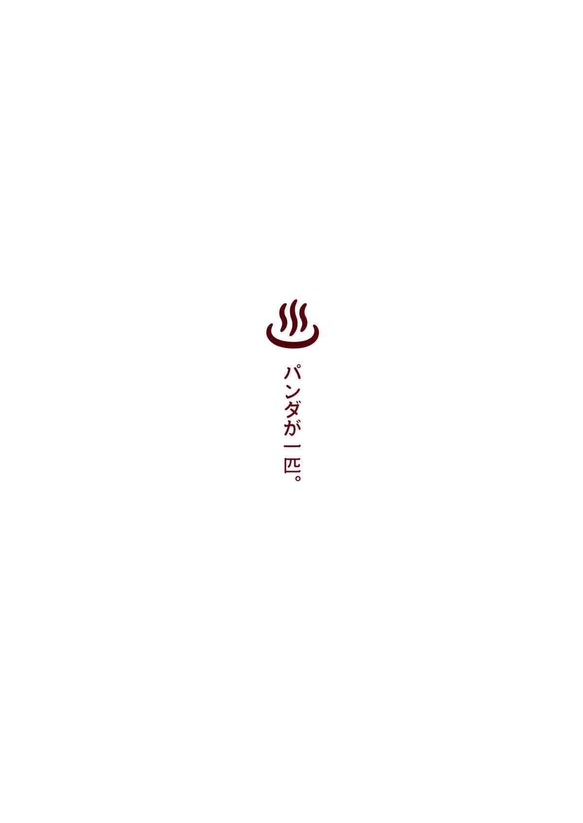 Kitakami no Yu 18