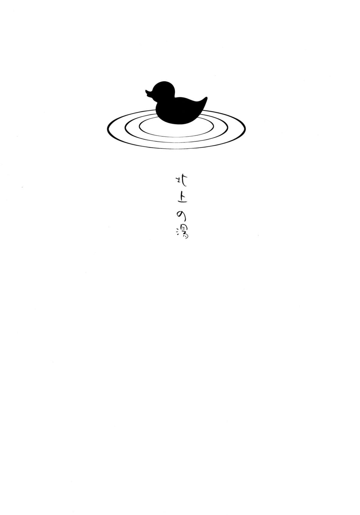 Kitakami no Yu 2