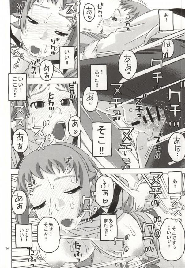 Fumina to Oppai Nemukezamashi 20