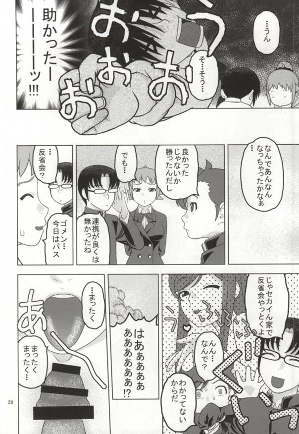 Fumina to Oppai Nemukezamashi 24