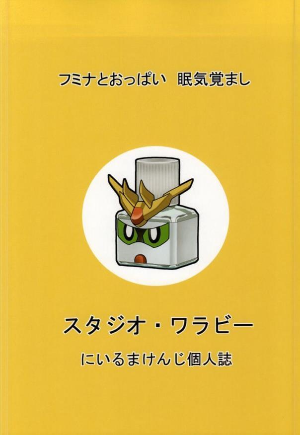 Fumina to Oppai Nemukezamashi 29