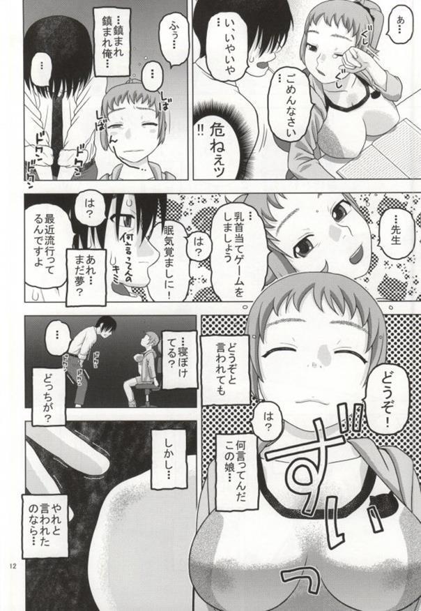 Fumina to Oppai Nemukezamashi 8